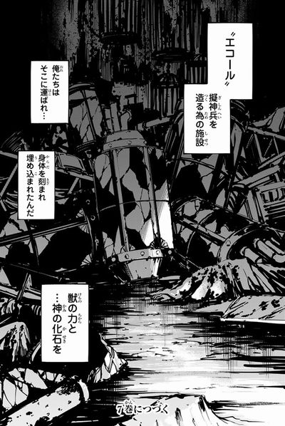 00161 - かつて神だった獣たちへ ネタバレレビュー