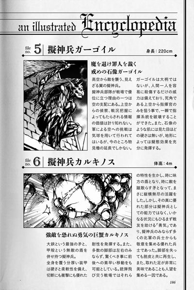 0186 - かつて神だった獣たちへ ネタバレレビュー