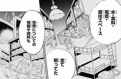 yakusokunoneba ranndo kousatsu B32 06syeruta 003 - 『このマンガがすごい! 2018』約束のネバーランド最新話までまとめレビュー