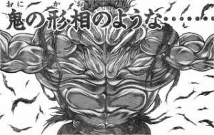 yujiou back 300x189 - グラップラ―刃牙、BAKI、範馬刃牙、刃牙道レビュー