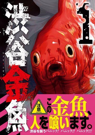 001 - 金魚が人を襲うという衝撃作「渋谷金魚」