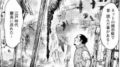 ddad 3 - 【ネタバレ有】鬼畜島1巻あらすじ