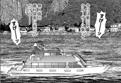 ddas 2 - 【ネタバレ有】鬼畜島1巻あらすじ