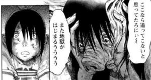 dddd 10 300x159 - 【ネタバレ有】鬼畜島2巻あらすじ