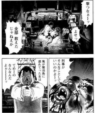 ffasd 4 - 【ネタバレ有】鬼畜島2巻あらすじ