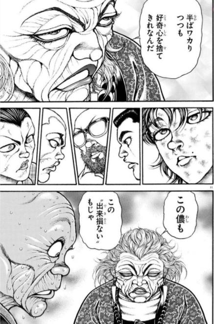 a - 【刃牙道】宮本武蔵VS範馬刃牙遂に決着ッッッ!!