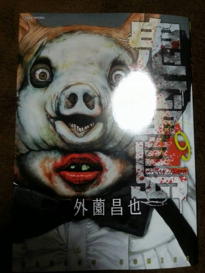 793 - 【ネタバレ有】鬼畜島9巻あらすじ