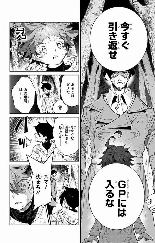 IMG 064 - 『このマンガがすごい! 2018』約束のネバーランド8巻あらすじネタバレ
