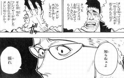 a - 心震えた!!漫画恐怖の悪役キャラまとめ