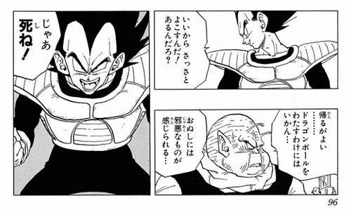 db3 22 96 - 心震えた!!漫画恐怖の悪役キャラまとめ