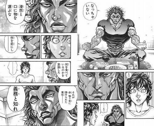 ogre3 - 刃牙シリーズの範馬勇次郎の強さは?伝説に迫る