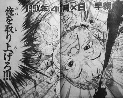 ogre birth - 刃牙シリーズの範馬勇次郎の強さは?伝説に迫る