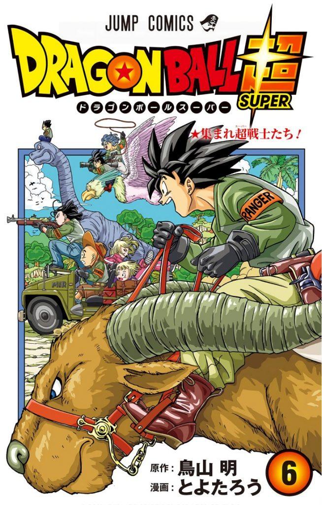 0001 654x1024 - 【ドラゴンボール超】6巻、またしても悟空敗れる!