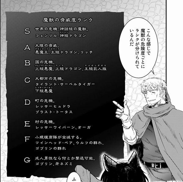 00105 - 【漫画】転生したら剣でしたネタバレあらすじ