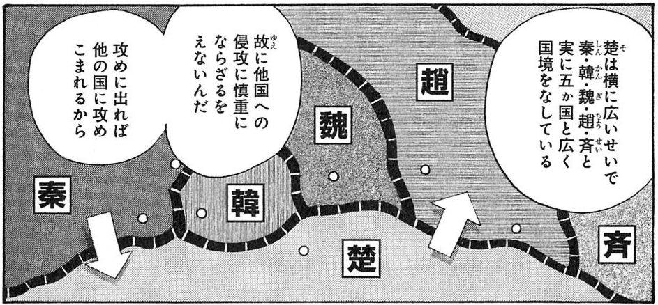 0082 - 少年が中華統一を目指す大人気の漫画「キングダム」ネタバレあらすじ