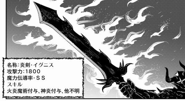 11 - 【漫画】転生したら剣でしたネタバレあらすじ