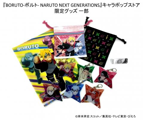 6380ffdea9 - 【漫画】BORUTO-ボルト- NARUTO NEXT GENERATIONSネタバレあらすじ