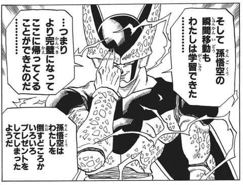 ドラゴンボール超映画モヤシ