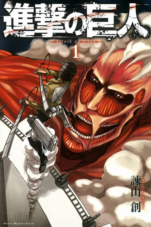 KD596860 - 【漫画】進撃の巨人1~25巻無料で読めるリンクまとめ