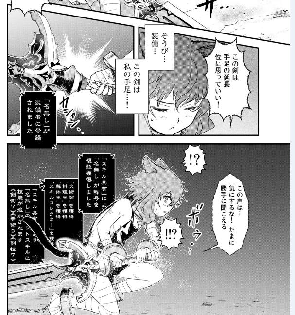 ddd 4 - 【漫画】転生したら剣でしたネタバレあらすじ