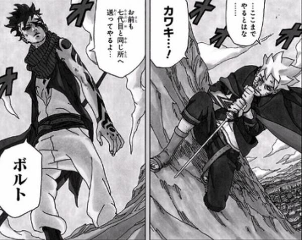 ffa 4 - 【漫画】BORUTO-ボルト- NARUTO NEXT GENERATIONSネタバレあらすじ