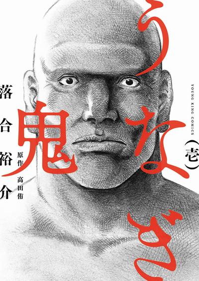 JpRawFree.Com image001 - 社会の闇を描いたサイコホラー作品「うなぎ鬼」