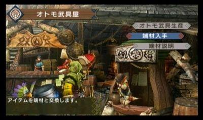 266ea33e - 【PSP】モンスターハンター3rd感想レビュー