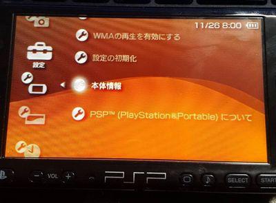 4397 1 - PSPでLCFW導入!無料でソフトをダウンロードしてプレイする方法