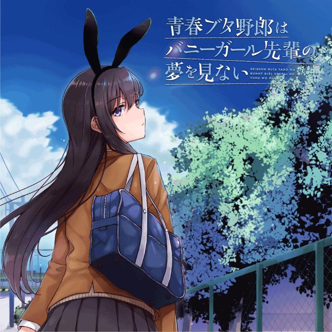 7645567 - 【アニメ】青春ブタ野郎はバニーガール先輩の夢を見ないアニメイト.Torrent