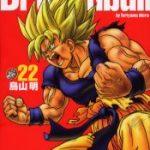ドラゴンボールtorrentまとめ 漫画,アニメ、劇場版
