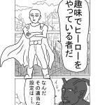 【ネタバレ有】web漫画ワンパンマンを読んでみた