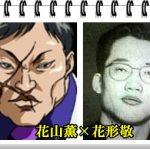 Kaoru Hanayama thumb horz 150x150 - グラップラー刃牙シリーズ登場キャラのモデルまとめ
