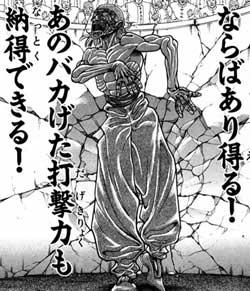 arierunattokudekiru - グラップラ―刃牙、BAKI、範馬刃牙、刃牙道レビュー