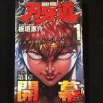刃牙新章 コミックが発売されました。