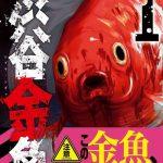 金魚が人を襲うという衝撃作「渋谷金魚」