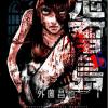 fff 10 100x100 - 【ネタバレ有】鬼畜島6巻あらすじ