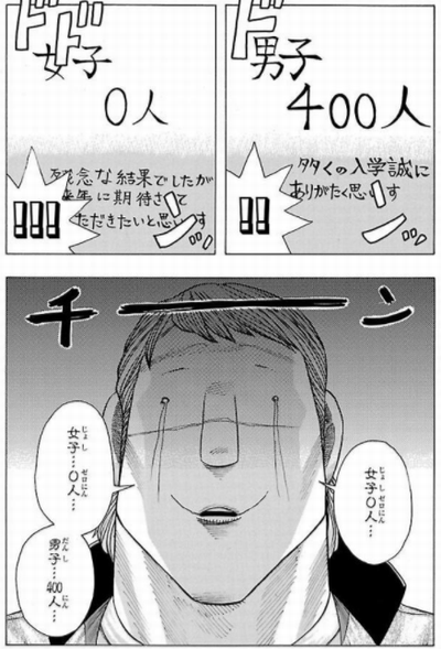 ffff 6 - 【ネタバレ】クローズ外伝 鳳仙花 the beginning of HOUSEN 1巻あらすじ