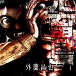 【ネタバレ有】鬼畜島7巻あらすじ