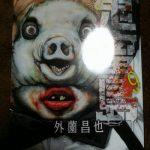 793 150x150 - 【ネタバレ有】鬼畜島9巻あらすじ