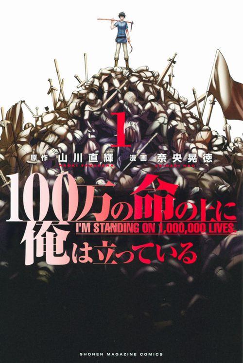 001 - 【ネタバレ】「100万の命の上に俺は立っている」感想あらすじ