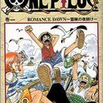 【漫画】ワンピース1巻~76巻まで無料で見れるリンクまとめ