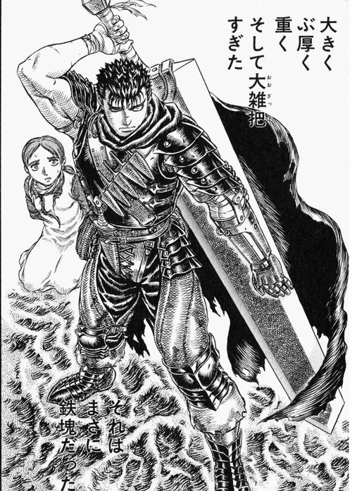 berserk1 - 巨大な大剣で敵と戦うダークファンタジー「ベルセルク」