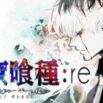 【アニメ】東京喰種トーキョーグール:re.torrent