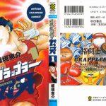 【漫画】グラップラ―刃牙1~42巻無料で見れるリンクまとめ