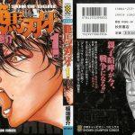 【漫画】範馬刃牙1~31巻無料で見れるリンクまとめ