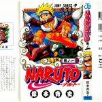 【漫画】 NARUTO -ナルト-1~72巻無料で見れるリンクまとめ