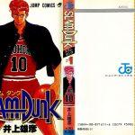 slamdunk1 1 150x150 - 【漫画】スラムダンク1~31巻無料で見れるリンクまとめ