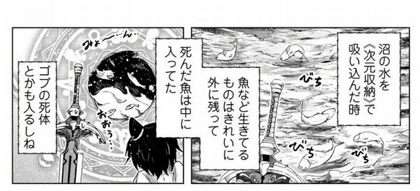 0113 - 【漫画】転生したら剣でしたネタバレあらすじ