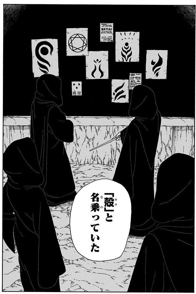 178 1 - 【漫画】BORUTO-ボルト- NARUTO NEXT GENERATIONSネタバレあらすじ