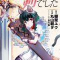 cover 120x120 - 【漫画】転生したら剣でしたネタバレあらすじ